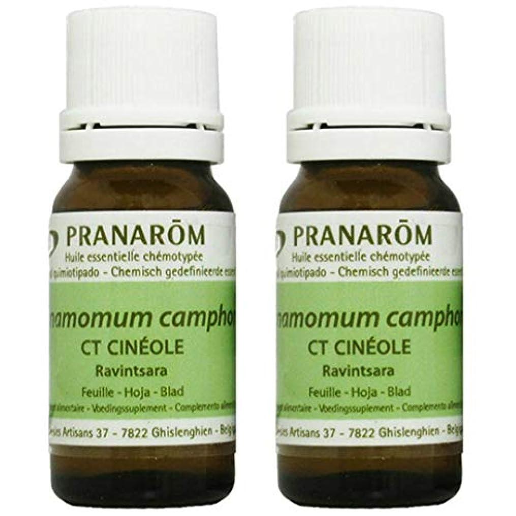 絶滅したぐるぐるおびえたプラナロム ラヴィンツァラ 10ml 2本セット (PRANAROM ケモタイプ精油)