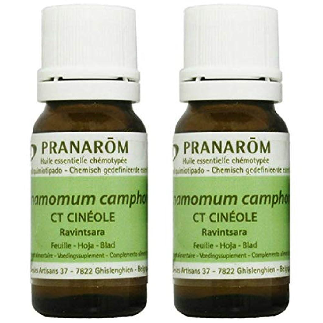 商人異なる小競り合いプラナロム ラヴィンツァラ 10ml 2本セット (PRANAROM ケモタイプ精油)