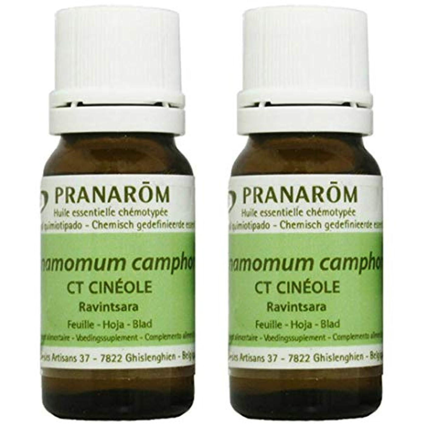 遠足化粧不誠実プラナロム ラヴィンツァラ 10ml 2本セット (PRANAROM ケモタイプ精油)