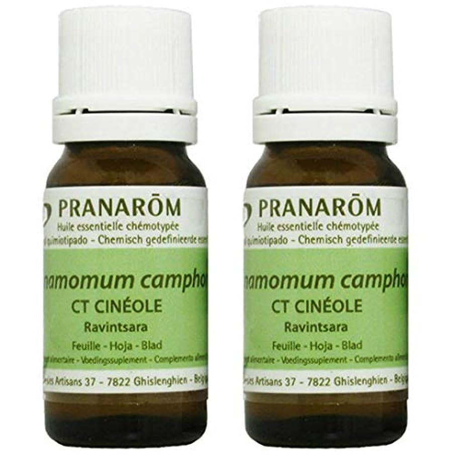 ジュラシックパーク粘り強いプラナロム ラヴィンツァラ 10ml 2本セット (PRANAROM ケモタイプ精油)