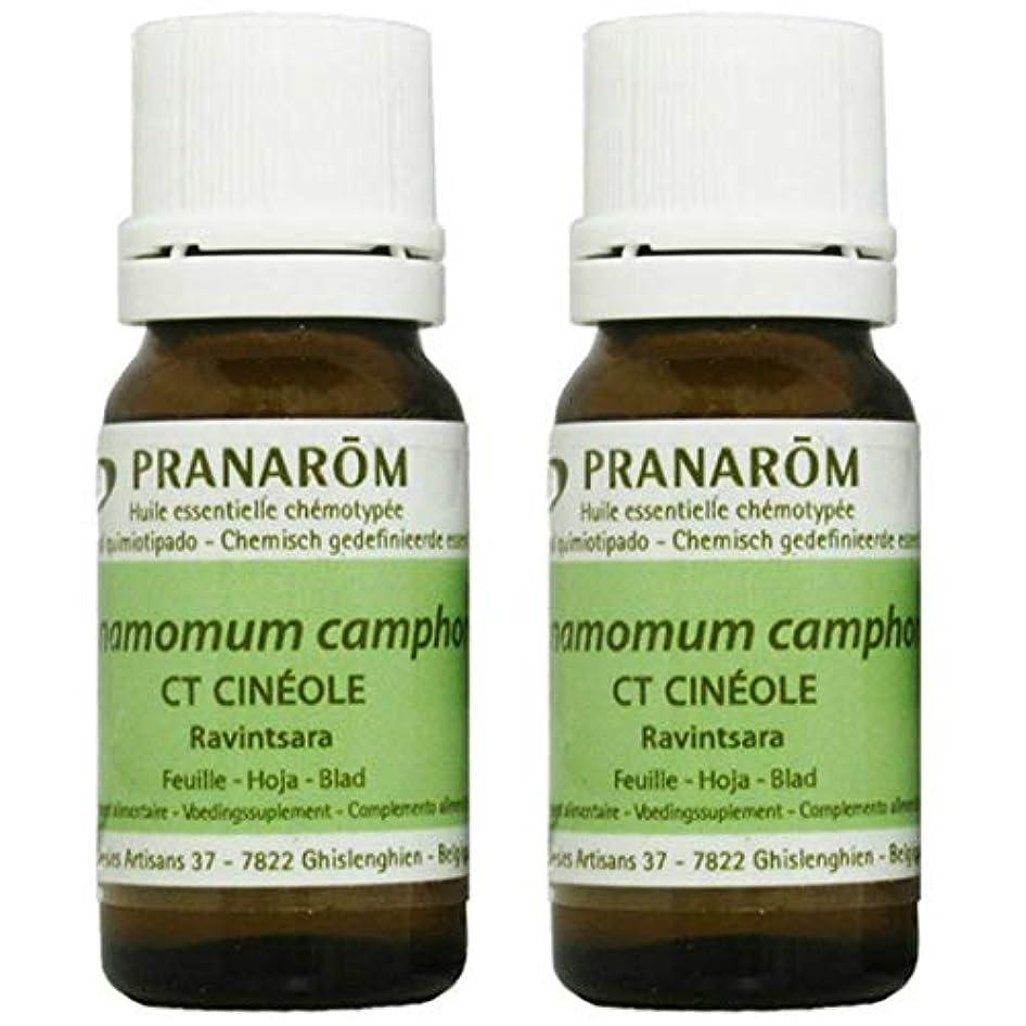 保険をかける偽造スナッププラナロム ラヴィンツァラ 10ml 2本セット (PRANAROM ケモタイプ精油)