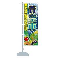 青空市 のぼり旗(レギュラー60x180cm 左チチ 標準)