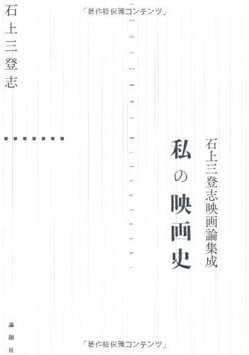 私の映画史―石上三登志映画論集成の詳細を見る
