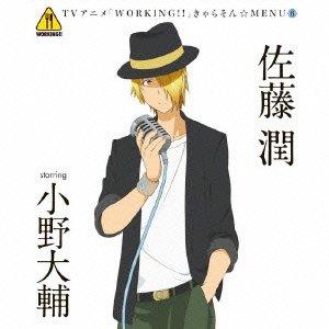 WORKING!! きゃらそん☆MENU(6)佐藤潤 starring 小野大輔の詳細を見る