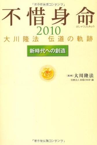 不惜身命2010 大川隆法伝道の軌跡―新時代への創造 (R BOOKS)の詳細を見る