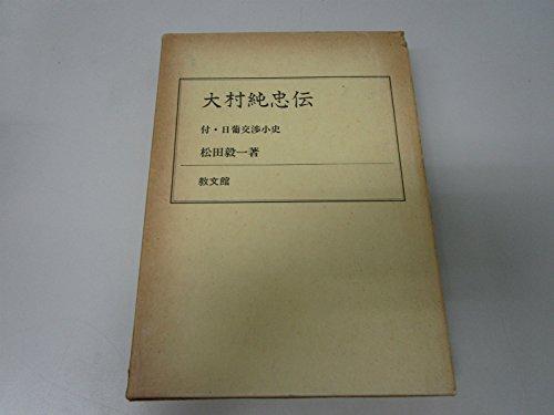 大村純忠伝―付・日葡交渉小史 (1978年)