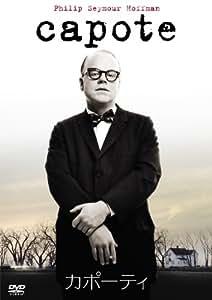 カポーティ [DVD]