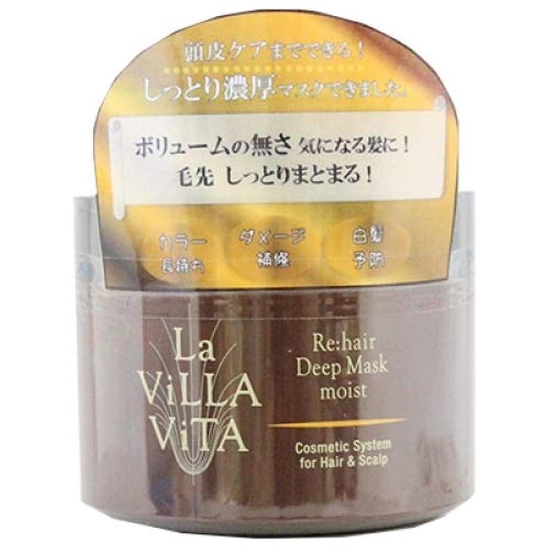 忙しい愛情十分ラ・ヴィラ・ヴィータ リ・ヘア ディープマスク モイスト (250g) ラヴィラヴィータ La Villa Vita