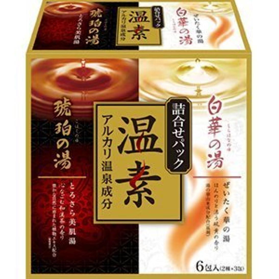 生き残り敬挨拶する温素 琥珀の湯&白華の湯 詰合せパック × 5個セット