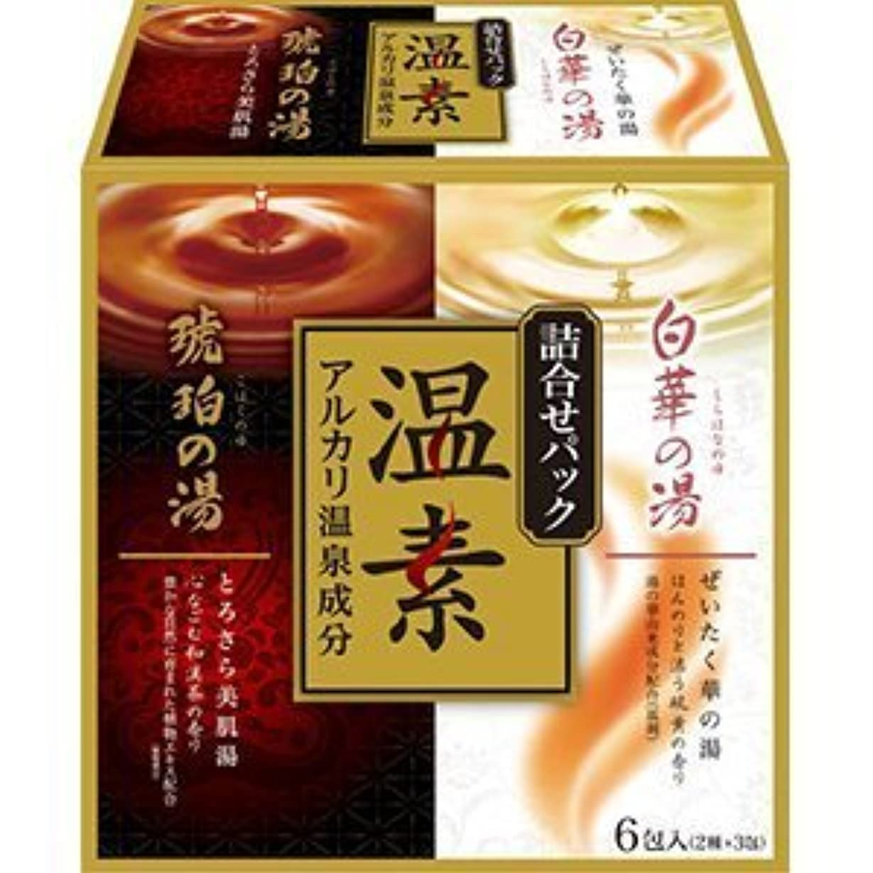 爆発出費達成する温素 琥珀の湯&白華の湯 詰合せパック × 5個セット