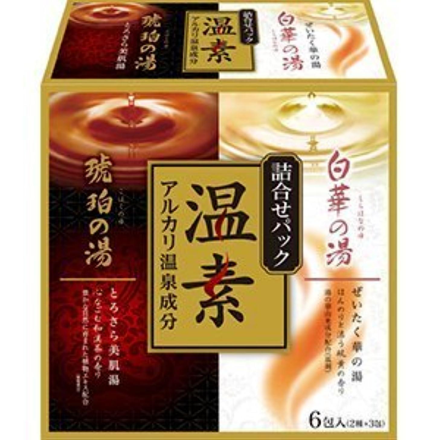 する匿名水を飲む温素 琥珀の湯&白華の湯 詰合せパック × 5個セット
