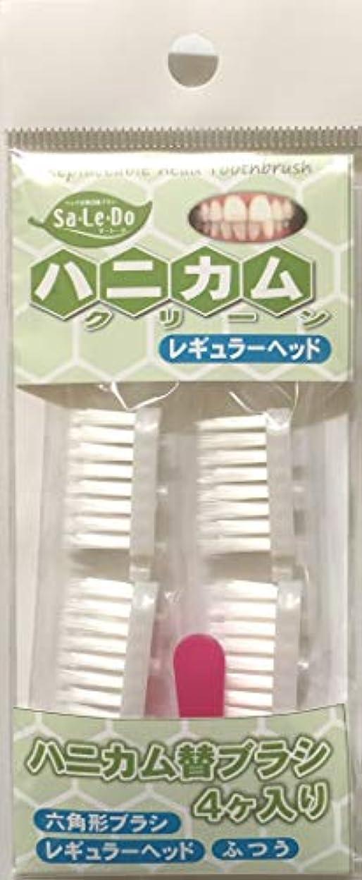 シンプルな立ち向かう蒸留するサレド ハニカム替ブラシ4ヶ/レギュラーヘッド(本体なし)