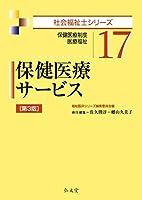保健医療サービス 第3版 (社会福祉士シリーズ 17)