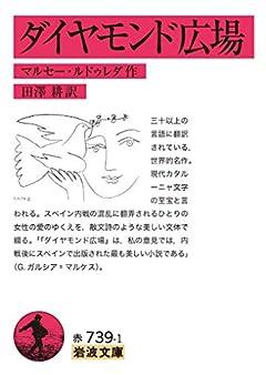 ダイヤモンド広場 (岩波文庫 赤 739-1)