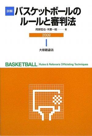 詳解 バスケットボールのルールと審判法〈2009〉の詳細を見る