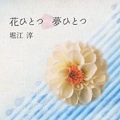 堀江淳「花ひとつ 夢ひとつ」のジャケット画像