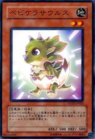 【シングルカード】遊戯王 ベビケラサウルス POTD-JP022 ノーマル