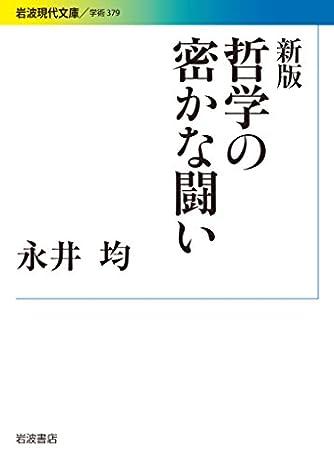 新版 哲学の密かな闘い (岩波現代文庫)