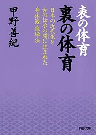 表の体育 裏の体育 日本の近代化と古の伝承の間に生まれた身体観・鍛錬法 (PHP文庫)