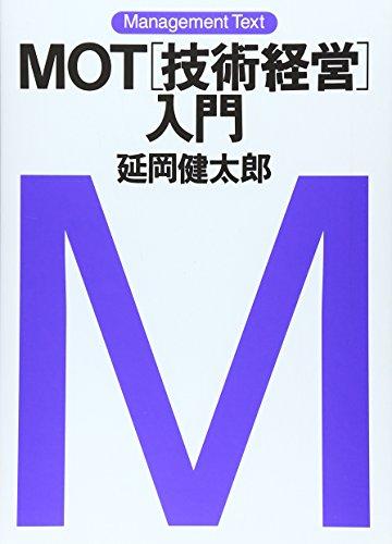"""MOT""""技術経営""""入門 (マネジメント・テキスト)"""