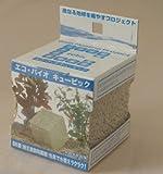 エコ・バイオ キュービック 茶 3個セット