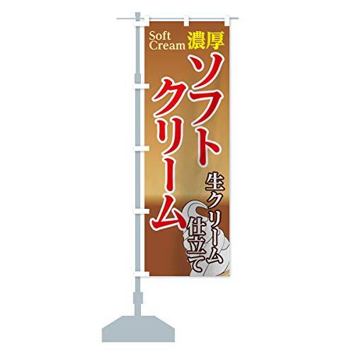 濃厚ソフトクリーム のぼり旗 サイズ選べます(コンパクト45x150cm 左チチ)