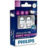 PHILIPS(フィリップス) ポジションランプ LED バルブ T10 6500K 50lm 12V 0.9W エクストリームアルティノン X-treme Ultinon 車検対応 3年保証 2個入り 127996500KX2
