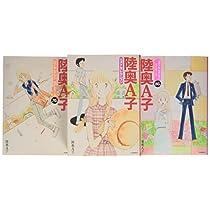 陸奥A子 ベストセレクション コミック 1-3巻セット