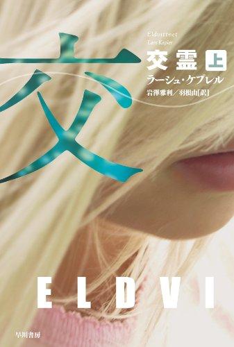 交霊 〔上〕 (ハヤカワ・ミステリ文庫)