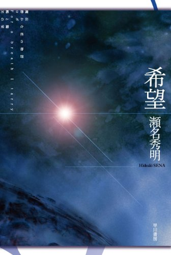 希望 (ハヤカワ文庫JA)の詳細を見る