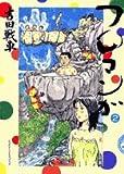 フロマンガ 2 (ビッグコミックススペシャル)