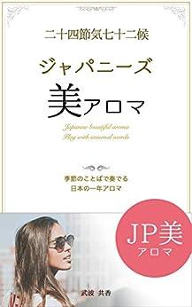 [武波 共香]の二十四節気七十二候 ジャパニーズ美アロマ: 季節のことばで奏でる 日本の一年アロマ