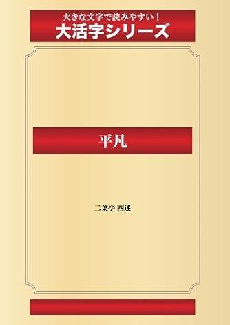 平凡(ゴマブックス大活字シリーズ)