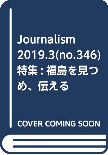 [画像:Journalism (ジャーナリズム) 2019年 3月号]