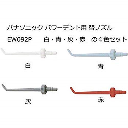 EW092P 4色セット パナソニック パワーデント用 替ノ...