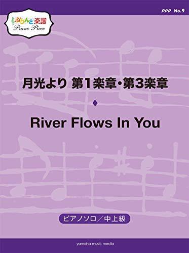 ぷりんと楽譜ピアノピース(PPP) No.9 月光より 第1楽章・第3楽章(中上級)/River Flows In You(中上級)