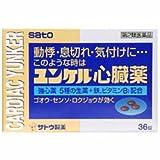 【第2類医薬品】ユンケル心臓薬 36錠 ×3