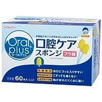 (まとめ)和光堂 口腔ケアスポンジ(和光堂)(2)60本 C14【×2セット】 〈簡易梱包