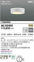 コイズミ照明/防雨型シーリング AU50485