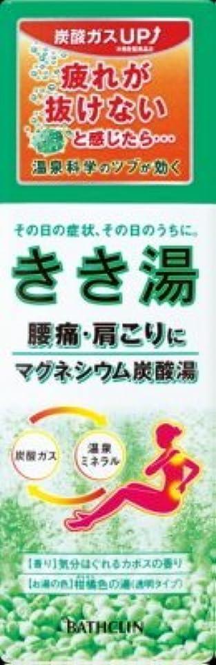 ミス民間人重要きき湯 マグネシウム炭酸湯 × 5個セット