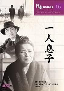 一人息子 [DVD] COS-016