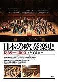 日本の吹奏楽史: 1869‐2000