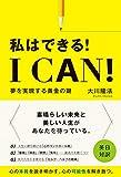 I Can! 私はできる! ―夢を実現する黄金の鍵― (OR BOOKS) 画像