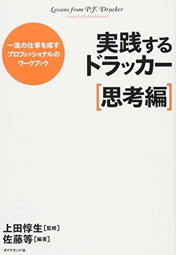 実践するドラッカー【思考編】