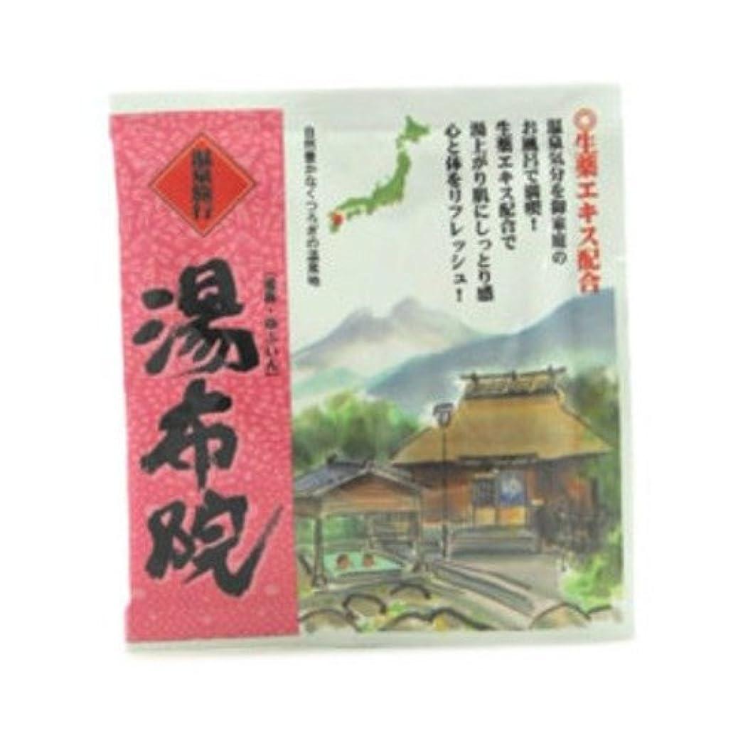 インタラクション神の変形五洲薬品 温泉旅行 湯布院