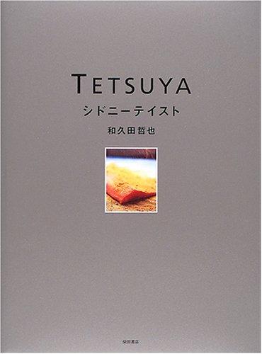 TETSUYA―シドニーテイスト