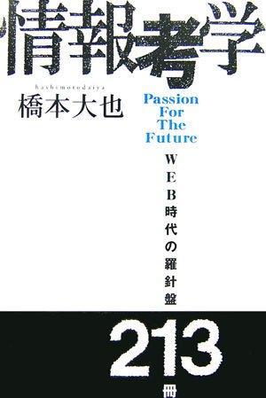 情報考学―WEB時代の羅針盤213冊の詳細を見る