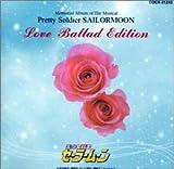 ミュージカル 美少女戦士セーラームーン LOVE BALLAD EDITION