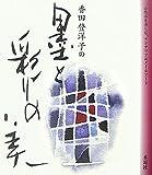 香田登洋子の墨と彩りの美―小作品を楽しむインテリア&メールアート 画像