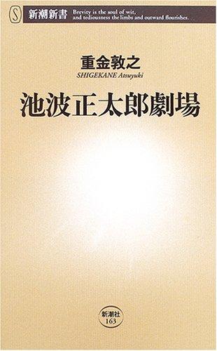 池波正太郎劇場 (新潮新書)の詳細を見る